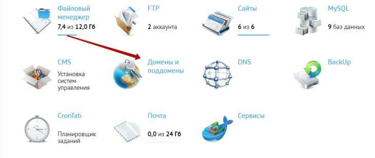 раздел домены