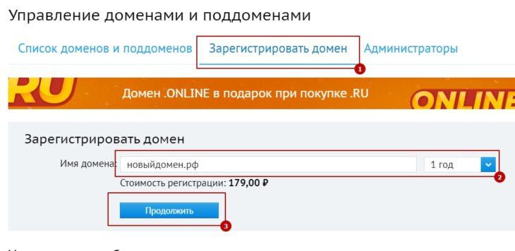 вкладка домены