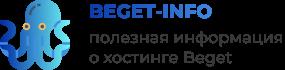 Бегет - информация о сервисе