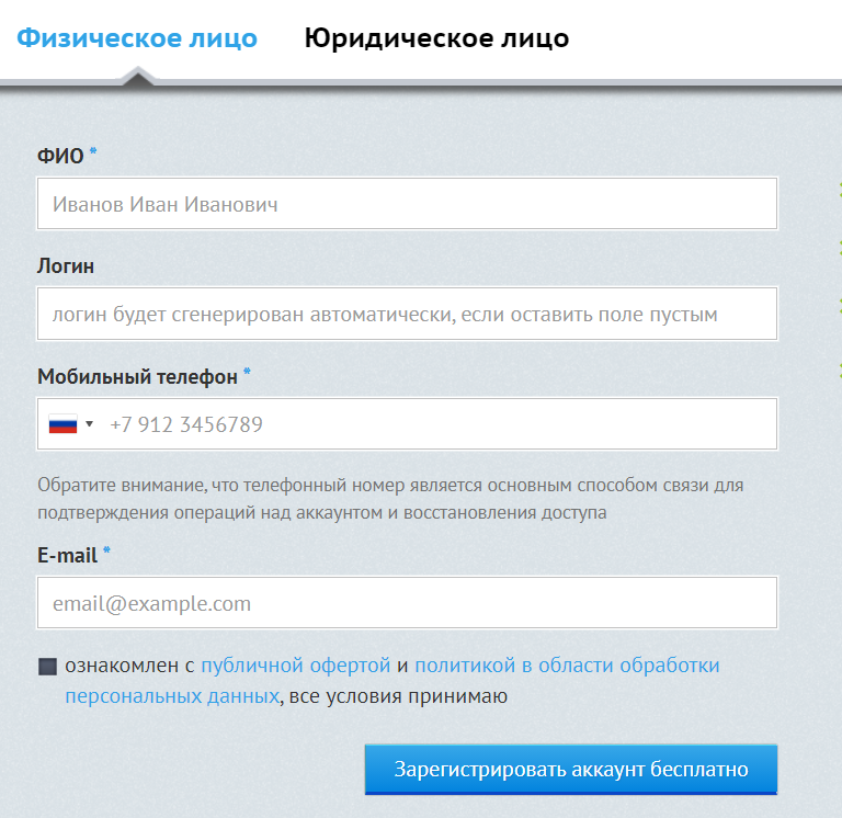 персональные данные для регистрации
