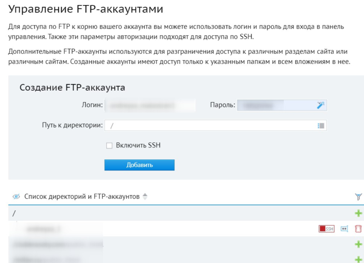 ftp аккаунты