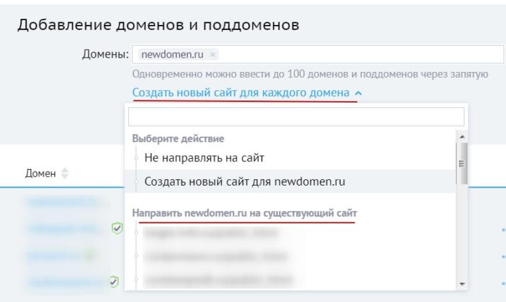 линковка домена к сайту